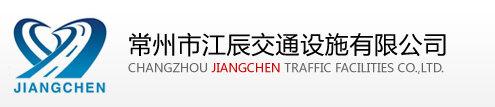 常州江辰交通设施有限公司
