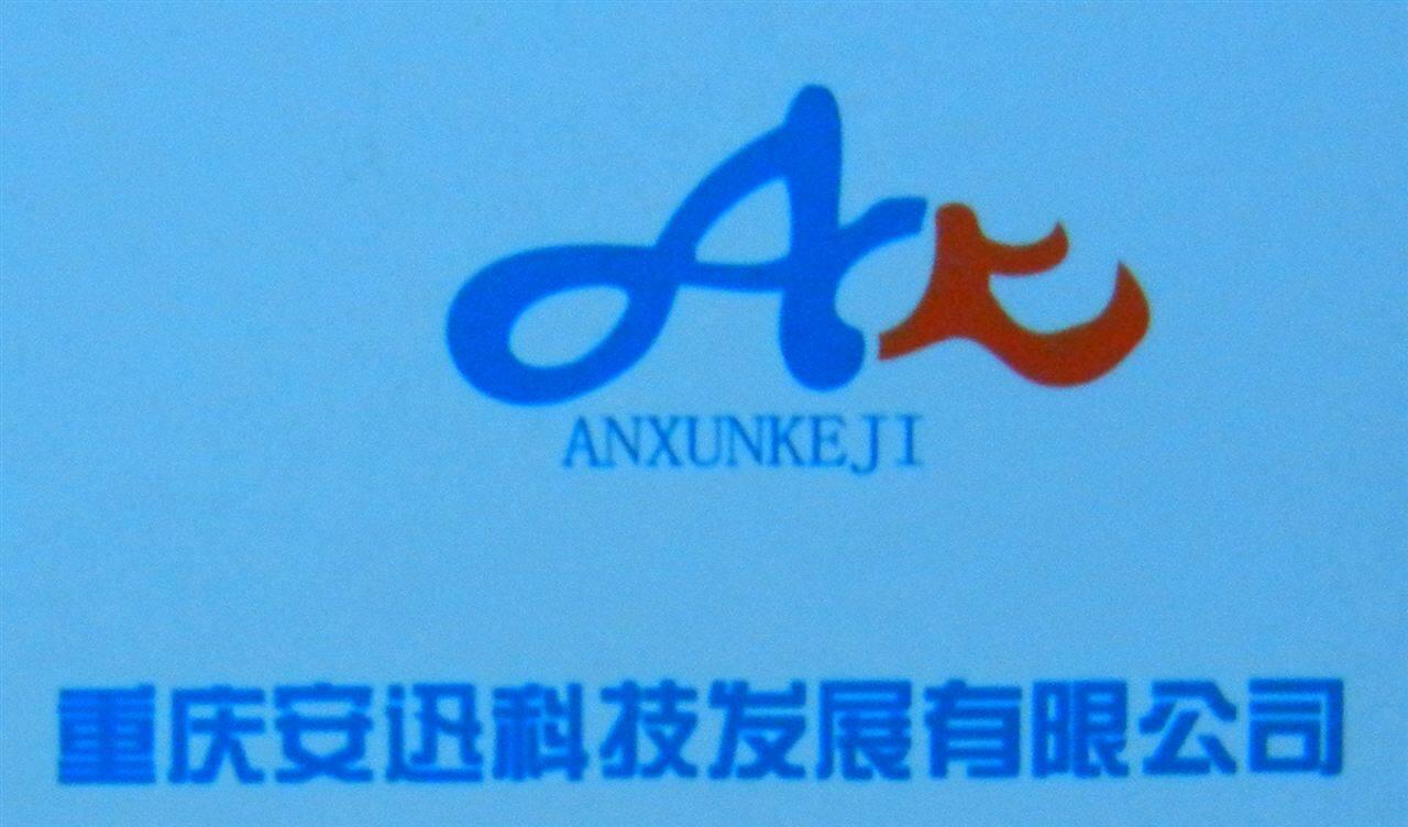 重庆安迅科技发展有限公司