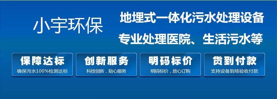 潍坊潍东水处理设备有限公司