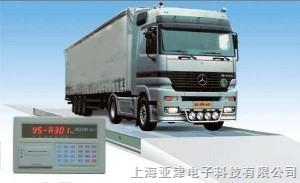 长宁100吨汽车衡出口汽车磅厂家直销