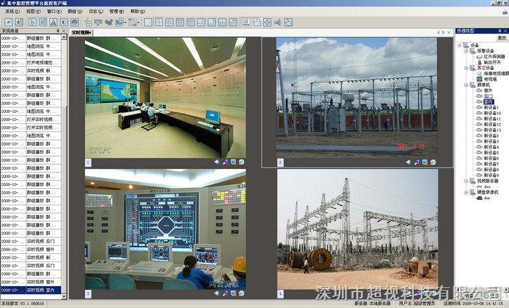 天网工程监控-产品报价-深圳市超视科技有限公司