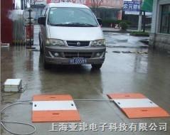 上海市地秤.便携式地磅便携式轴重秤 汽车衡