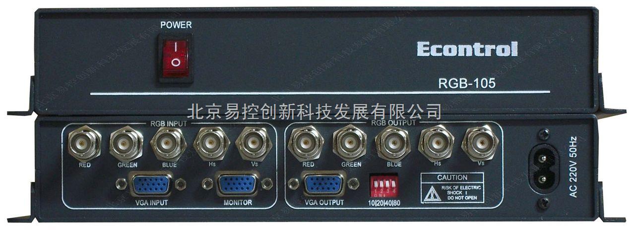 rgb-105长线驱动器,rgb线长线驱动放大器150米 解决vga重影,拖尾信号