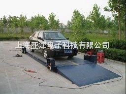 上海50吨汽车地磅数字汽车衡