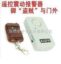 遥控震动报警器门窗报警器电动车防盗器振动报警器