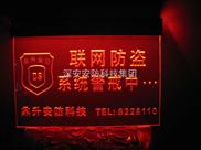 联网报警器供应,视频网络报警平台,无线联网报警器价格