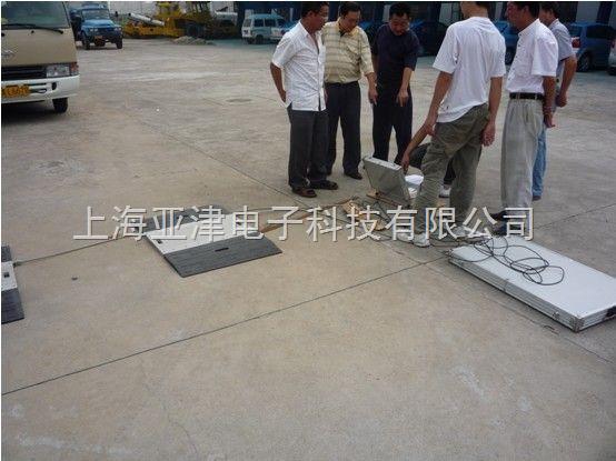 普陀30吨地磅秤-汽车磅称便携式称重板汽车衡直销