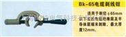 电缆剥线钳BK-65