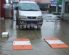 松江20T汽车地磅便携式地磅秤,便携式汽车汽车衡