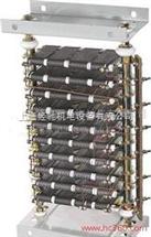 RQ52-315S-8/11,RQ52-315S-10/10起动调整电阻器
