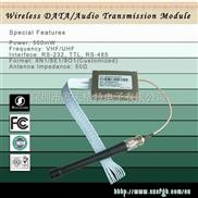 微功率无线数据传输,远程云台控制,双功无线电台
