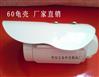 攝像機外殼/監控外殼/60龜殼白色防水攝像頭外殼