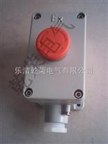 LA53-1防爆急停控制按钮厂家