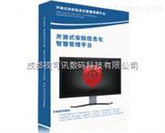 网络视频监控管理平台软件 开放式安防信息化视频监控管理平台