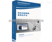 网络视频监控管理平台软件 *活动视频信息化视频监控平台
