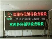 室内双色LED显示屏报价