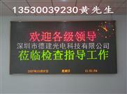 單色LED顯示屏價格,LED單色顯示屏,雙色LED顯示屏報價