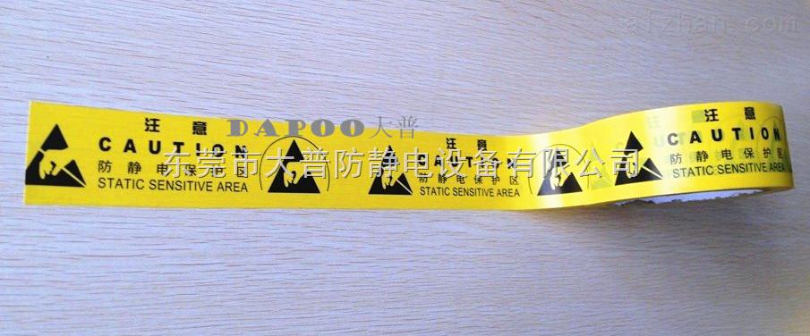 厂家直销防静电警示胶带,中英文ESD警示胶带批发