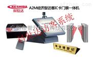 A2M-科世达KSDA2M经济型访客IC卡门禁一体机