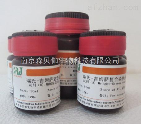 中性红乙醇染色液厂家
