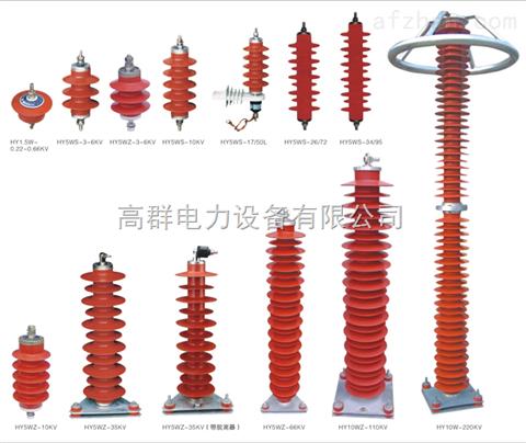 HY5WR-51/134 HY5WR-42/134高压避雷器