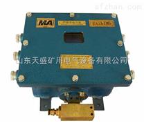 ZP-12Z矿用本安型自动洒水降尘装置主控箱