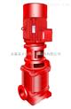 供应XBD6.0/6.6-50LG立式消防泵型号