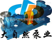 供应IS50-32J-125A单级单吸离心泵