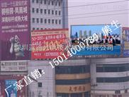 深圳戶外彩色LED顯示屏廠家2014優惠供應