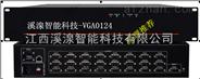 VGA分配器0124-江西分配器1*24