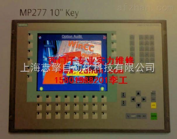 西门子触摸屏MP277触摸点击不动
