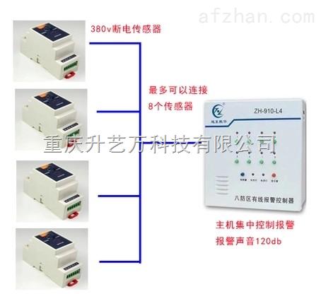 380v断电报警器,重庆厂家三相断电报警器
