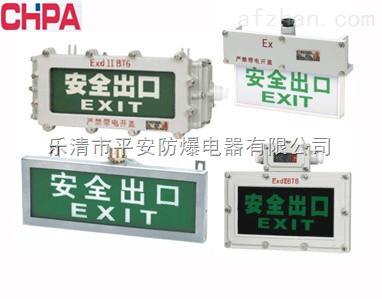 CBYD防爆标志灯-单面/双面 平安防爆