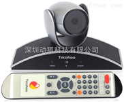USB視頻會議攝像機