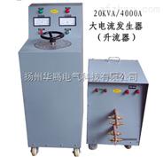 大电流发生器|华腾专业生产厂家
