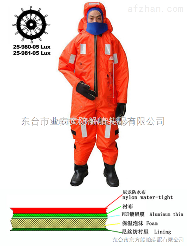 DBF-I型保温救生服CCS认证 保温服规格参数