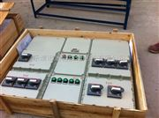 BXQ51防爆动力(电磁)起动配电箱定做