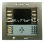 GS9050B GS-LCD9050-GE樓層顯示器 火災顯示盤