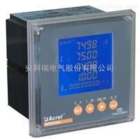 安科瑞ACR220EL/K带开关量三相智能电力仪表