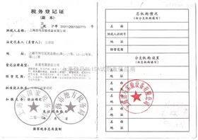 上海劲马税务登记证
