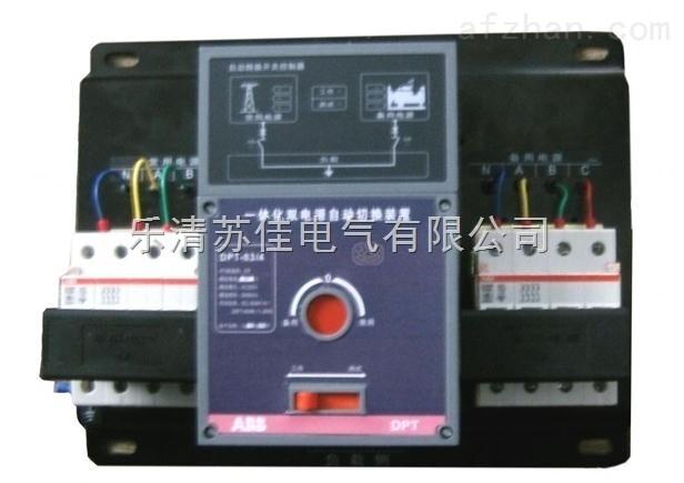 dpt系列高仿abb dpt系列双电源自动转换开关 /厂家直销