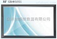 创新维三星32寸液晶监视器