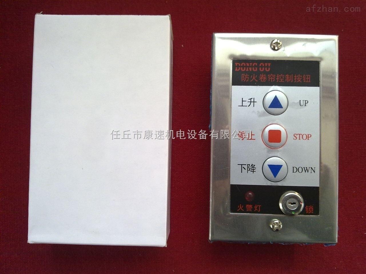 供应防火卷帘门按钮开关,手动按钮盒_中国安防展览网
