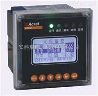安科瑞ARCM200L-Z 剩余电流式电气火灾探测装置