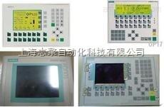 6AV6 542-0CA10-0AX0 OP270-6按键不灵维修