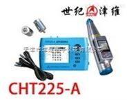 CHT225-A超声波回弹法强度测试仪|天津市津维电子仪表有限公司