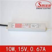 15V0.67A防水开关电源