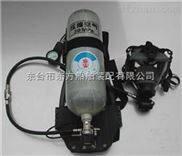 RHZKF6.8/30自给式空气呼吸器