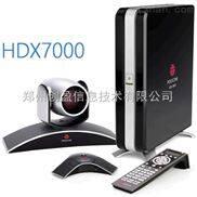 宝利通大中型高清视频会议系统HDX-7000系列 河南