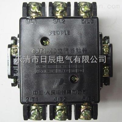 低压电器 人民交流接触器 > 上海人民cjt1-20a接触器  公司名称: 更新